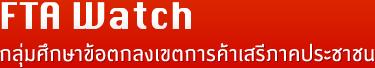 กลุ่มศึกษาข้อตกลงเขตการค้าเสรีภาคประชาชน logo