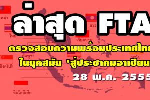 Press release by FTA Watch   bilaterals.org
